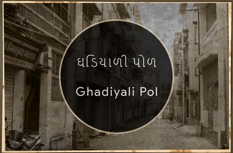 Ghadiyali Pol