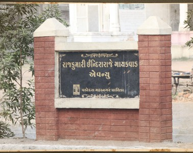 Indira Avenue (Jail Road)